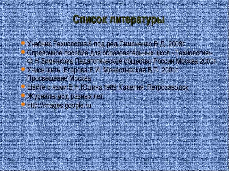 Список литературы Учебник Технология 6 под ред.Симоненко В.Д. 2003г. Справочн...