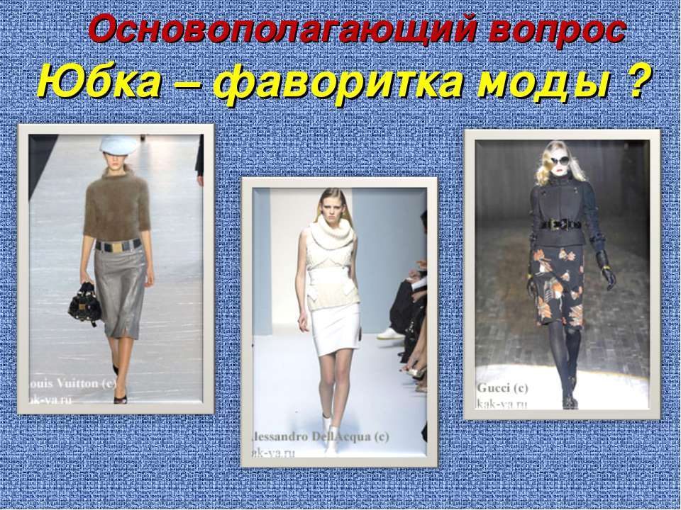 Основополагающий вопрос Юбка – фаворитка моды ?