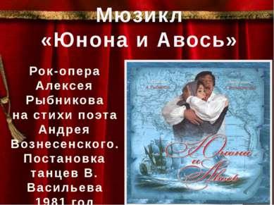 Мюзикл «Юнона и Авось» Рок-опера Алексея Рыбникова на стихи поэта Андрея Возн...