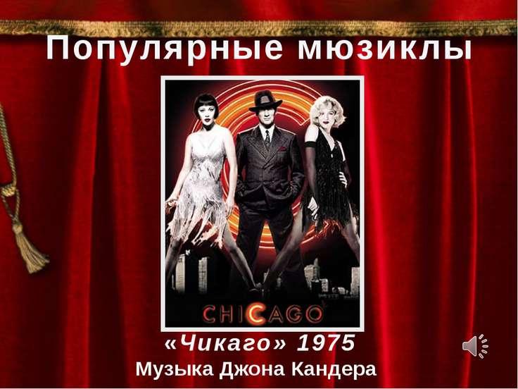 Популярные мюзиклы «Чикаго» 1975 Музыка Джона Кандера