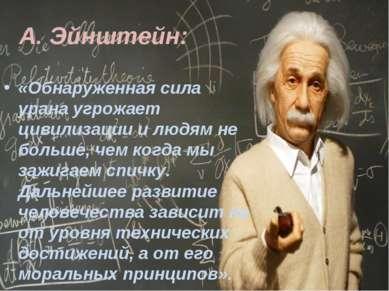 А. Эйнштейн: «Обнаруженная сила урана угрожает цивилизации и людям не больше,...