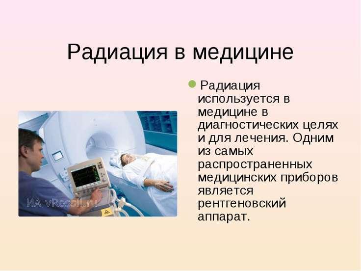 Радиация в медицине Радиация используется в медицине в диагностических целях ...