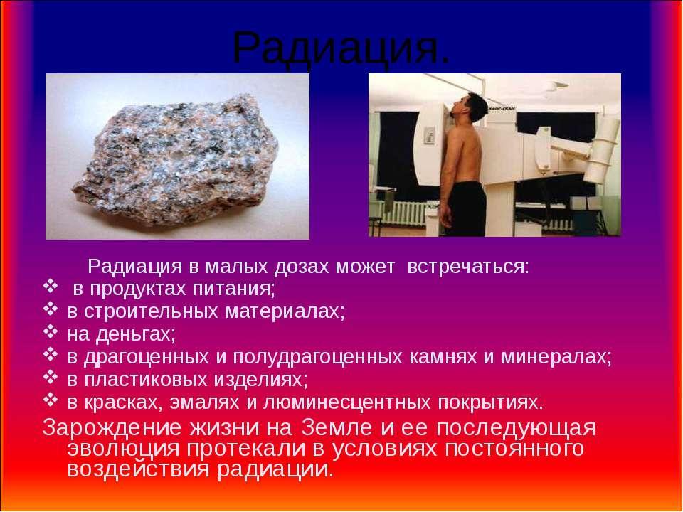 Радиация. Радиация в малых дозах может встречаться: в продуктах питания; в ст...
