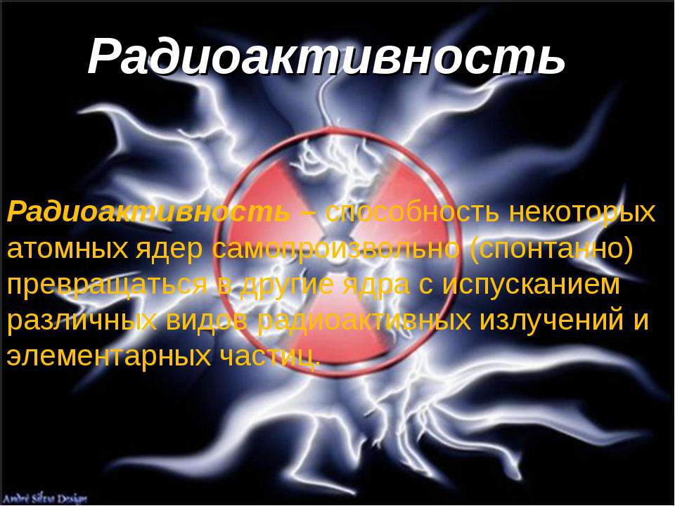 Радиоактивность Радиоактивность – способность некоторых атомных ядер самопрои...