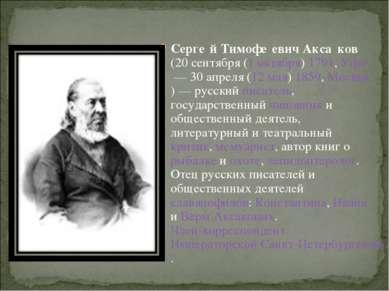 Серге й Тимофе евич Акса ков (20 сентября (1 октября) 1791, Уфа— 30 апреля (...