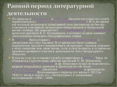 По переезде в С.-Петербург в 1808году Аксаков поступает на службу переводчик...