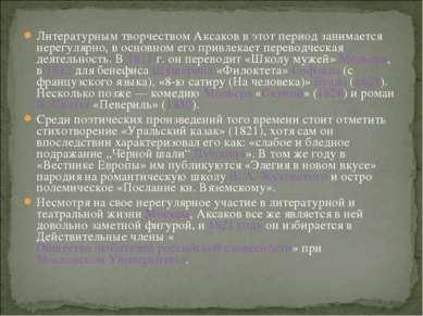 Литературным творчеством Аксаков в этот период занимается нерегулярно, в осно...