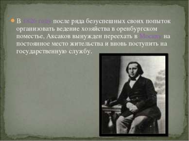 В 1826году после ряда безуспешных своих попыток организовать ведение хозяйст...