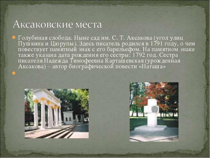 Голубиная слобода. Ныне сад им. С. Т. Аксакова (угол улиц Пушкина и Цюрупы). ...