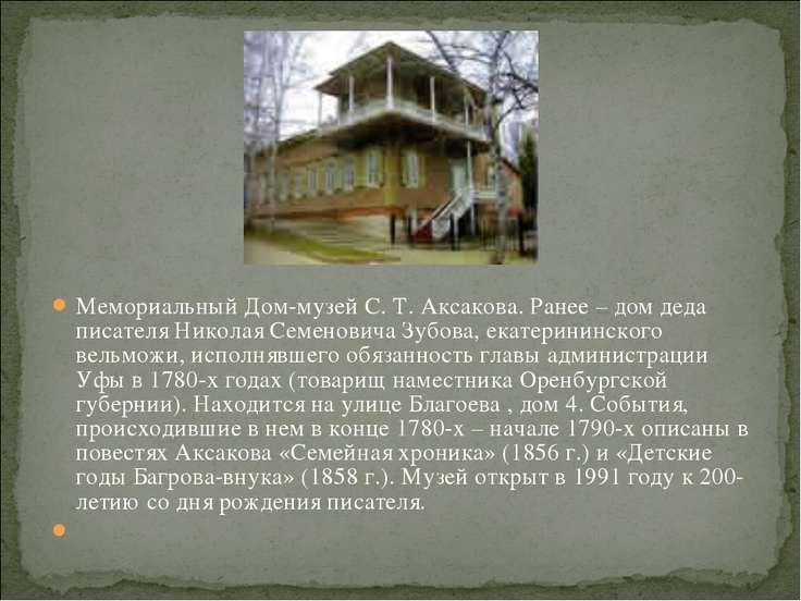 Мемориальный Дом-музей С. Т. Аксакова. Ранее – дом деда писателя Николая Семе...