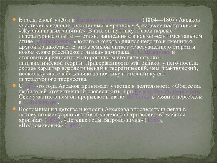 В годы своей учёбы в Казанском Университете (1804—1807) Аксаков участвует в и...