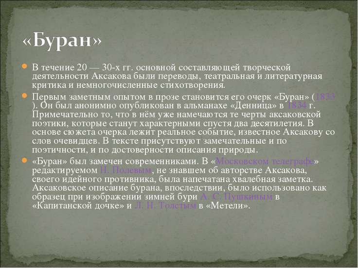 В течение 20— 30-х гг. основной составляющей творческой деятельности Аксаков...