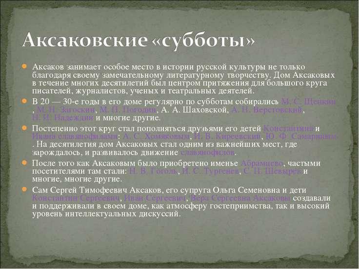 Аксаков занимает особое место в истории русской культуры не только благодаря ...
