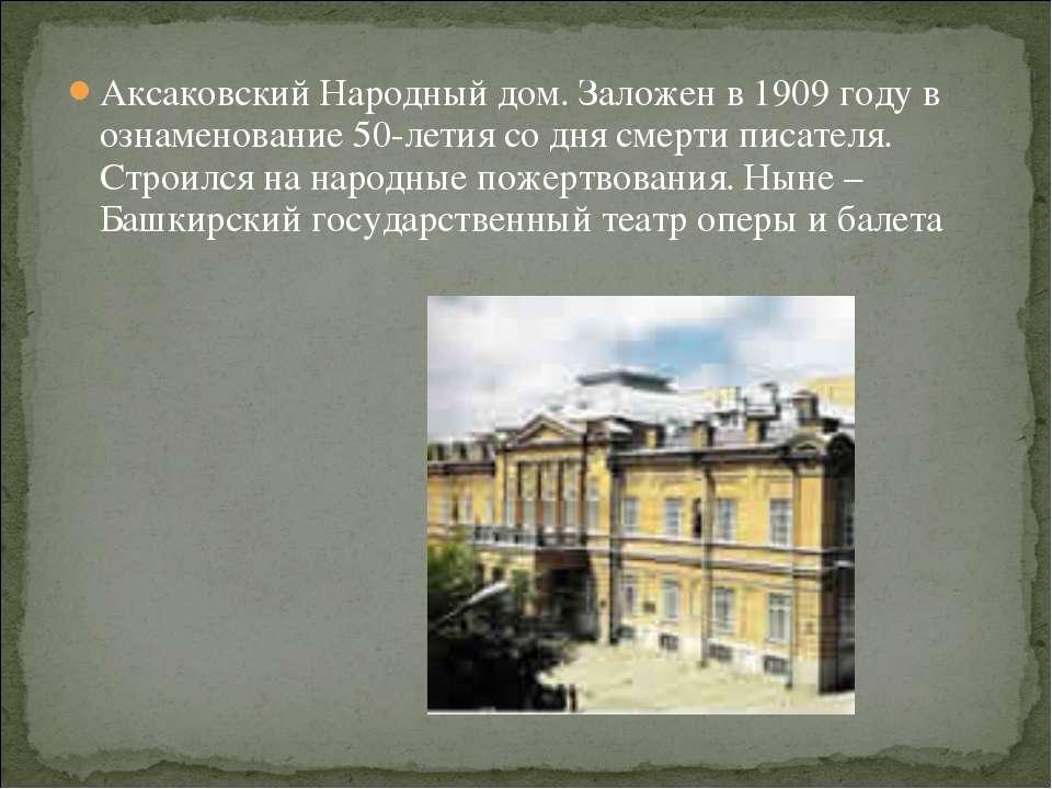 Аксаковский Народный дом. Заложен в 1909 году в ознаменование 50-летия со дня...