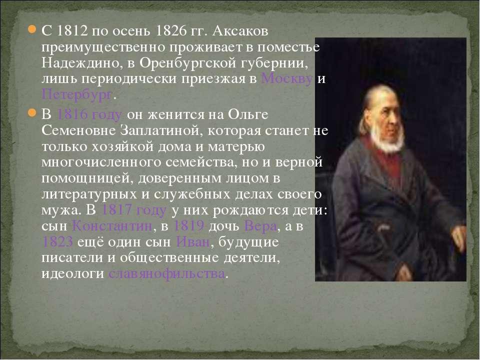 С 1812 по осень 1826гг. Аксаков преимущественно проживает в поместье Надежди...