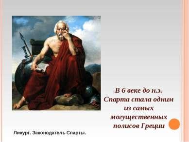 Ликург. Законодатель Спарты. В 6 веке до н.э. Спарта стала одним из самых мог...