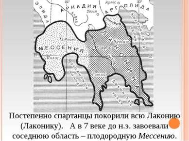 Постепенно спартанцы покорили всю Лаконию (Лаконику). А в 7 веке до н.э. заво...