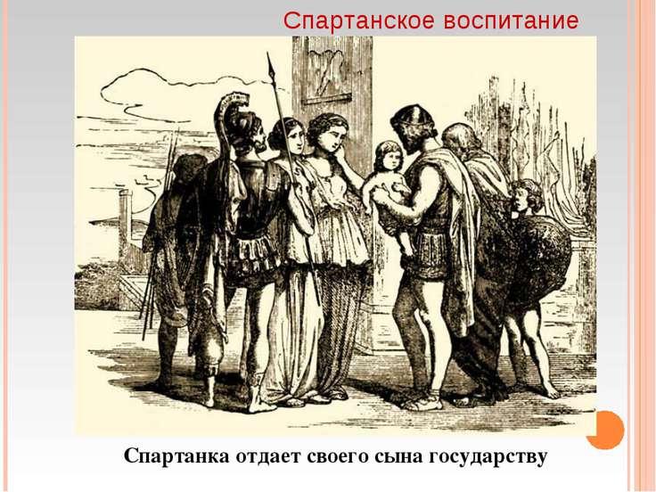 Спартанское воспитание Спартанка отдает своего сына государству