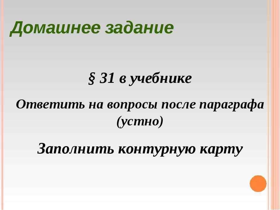 Домашнее задание § 31 в учебнике Ответить на вопросы после параграфа (устно) ...