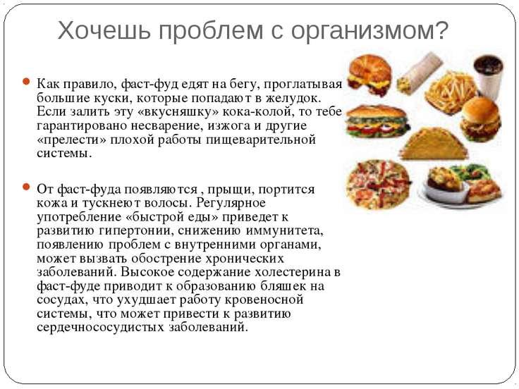 Хочешь проблем с организмом? Как правило, фаст-фуд едят на бегу, проглатывая ...