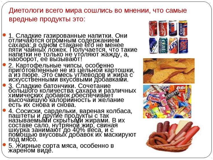 Диетологи всего мира сошлись во мнении, что самые вредные продукты это: 1. Сл...