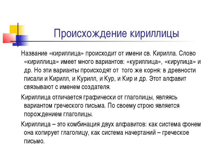Происхождение кириллицы Название «кириллица» происходит от имени св. Кирилла....