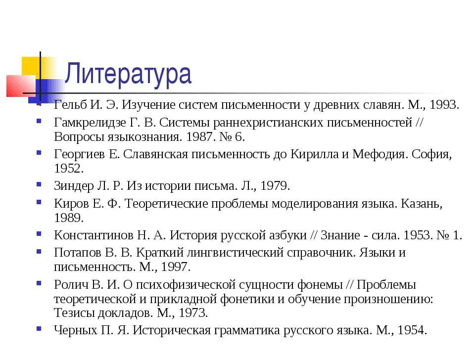 Литература Гельб И. Э. Изучение систем письменности у древних славян. М., 199...