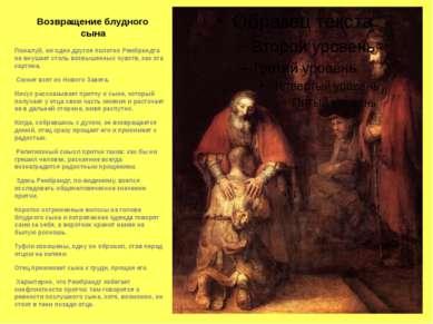 Возвращение блудного сына Пожалуй, ни одно другое полотно Рембрандта не внуша...
