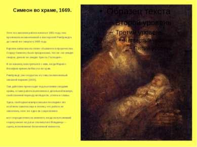 Симеон во храме, 1669. Хотя эта заказная работа начата в 1661 году, она проле...