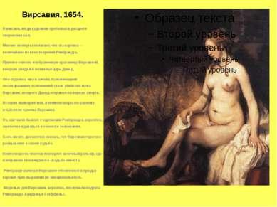 Вирсавия, 1654. Написана, когда художник пребывал в расцвете творческих сил. ...