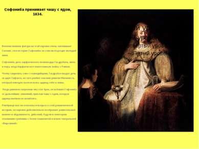 Софониба принимает чашу с ядом, 1634. Величественная фигура на этой картине о...