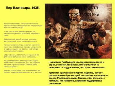 Пир Валтасара. 1635. Большие полотна с театрализованными эффектами были попул...