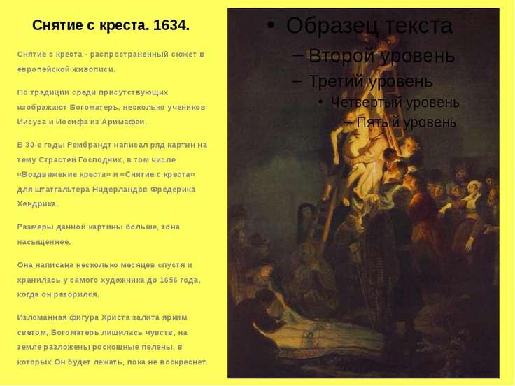 Снятие с креста. 1634. Снятие с креста - распространенный сюжет в европейской...