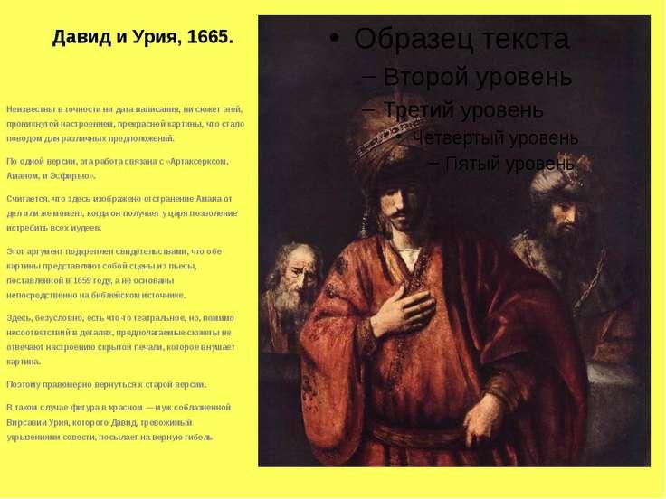 Давид и Урия, 1665. Неизвестны в точности ни дата написания, ни сюжет этой, п...