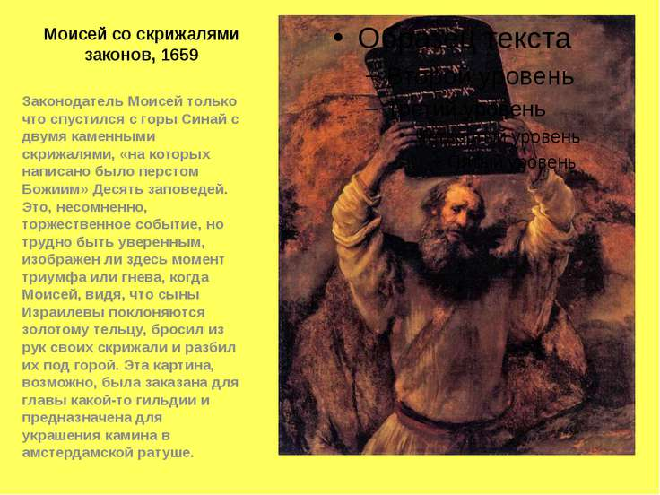шерстяного термобелья о жизни моисея законодателя учение о боговоплощении PrimaLoft, которые