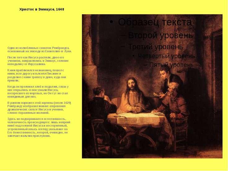 Христос в Эммаусе, 1648 Один из излюбленных сюжетов Рембрандта, основанный на...