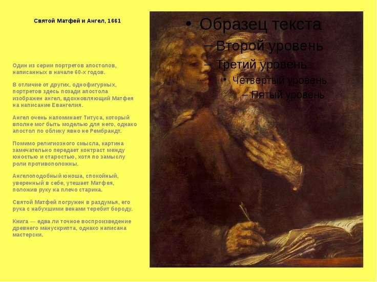 Святой Матфей и Ангел, 1661 Один из серии портретов апостолов, написанных в н...