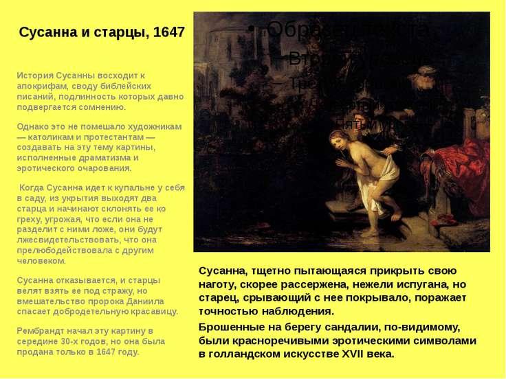 Сусанна и старцы, 1647 История Сусанны восходит к апокрифам, своду библейских...