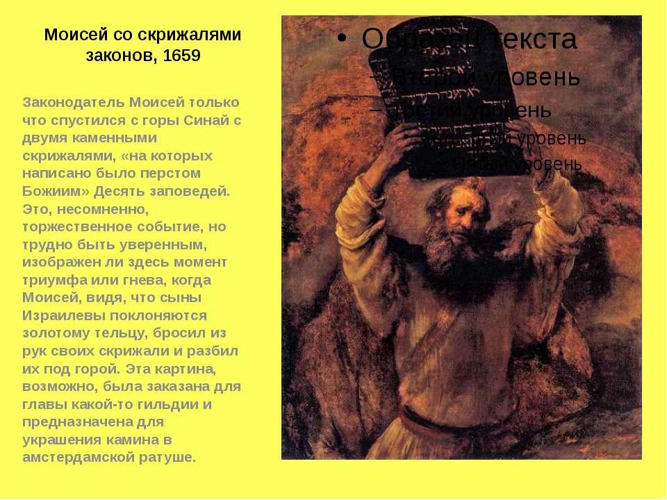 Моисей со скрижалями законов, 1659 Законодатель Моисей только что спустился с...