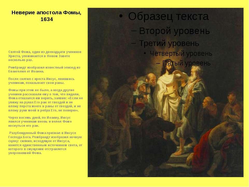 Неверие апостола Фомы, 1634 Святой Фома, один из двенадцати учеников Христа, ...