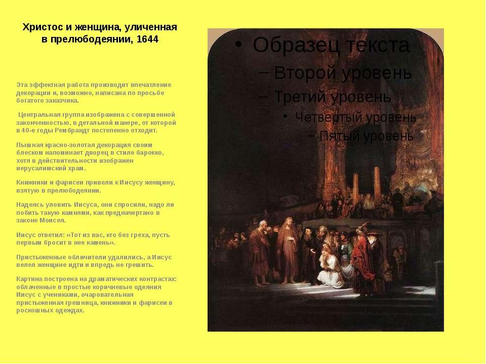 Христос и женщина, уличенная в прелюбодеянии, 1644 Эта эффектная работа произ...