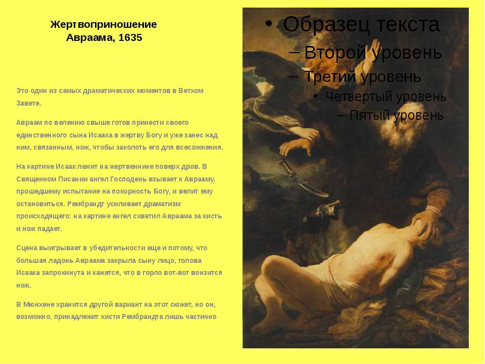 Жертвоприношение Авраама, 1635 Это один из самых драматических моментов в Вет...