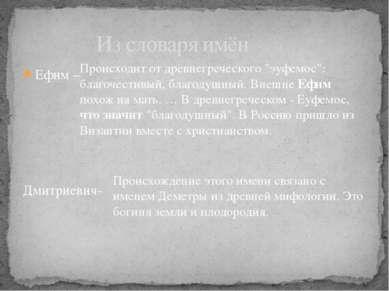 """Ефим – Дмитриевич- Из словаря имён Происходит от древнегреческого """"эуфемос"""": ..."""