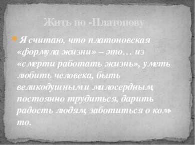 Я считаю, что платоновская «формула жизни» – это… из «смерти работать жизнь»,...