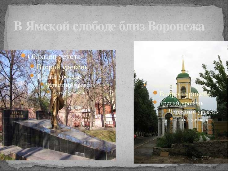 В Ямской слободе близ Воронежа