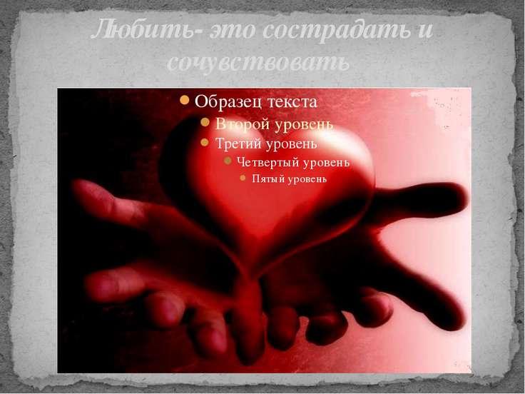 Любить- это сострадать и сочувствовать