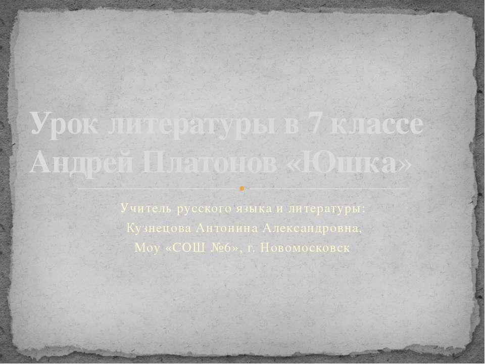 Учитель русского языка и литературы: Кузнецова Антонина Александровна, Моу «С...