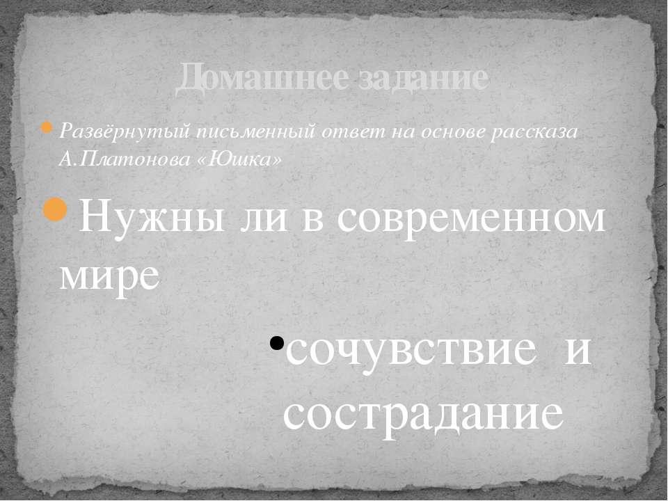 Развёрнутый письменный ответ на основе рассказа А.Платонова «Юшка» Нужны ли в...