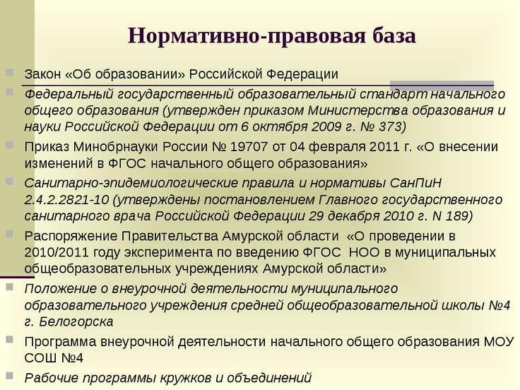 Нормативно-правовая база Закон «Об образовании» Российской Федерации Федераль...