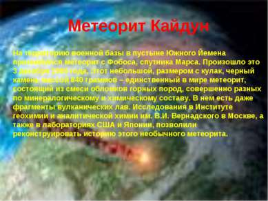 Метеорит Кайдун На территорию военной базы в пустыне Южного Йемена приземлилс...